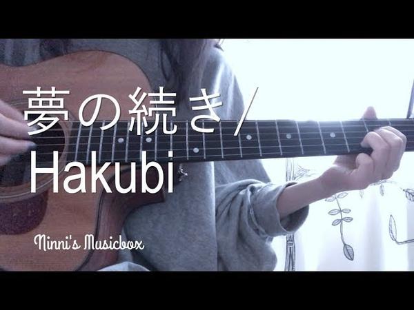 夢の続き/Hakubi(弾き語りcover)【歌詞付き】