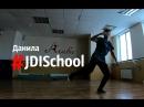 Данила JDISchool Школа брейк-данса г. Саратов