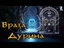 Врата Дурина Властелин Колец The Lord of the Rings