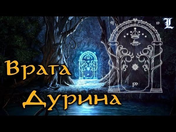 Врата Дурина | Властелин Колец / The Lord of the Rings