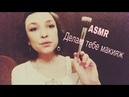 АСМР/ASMR делаю тебе макияж/makeup/ролевая игра