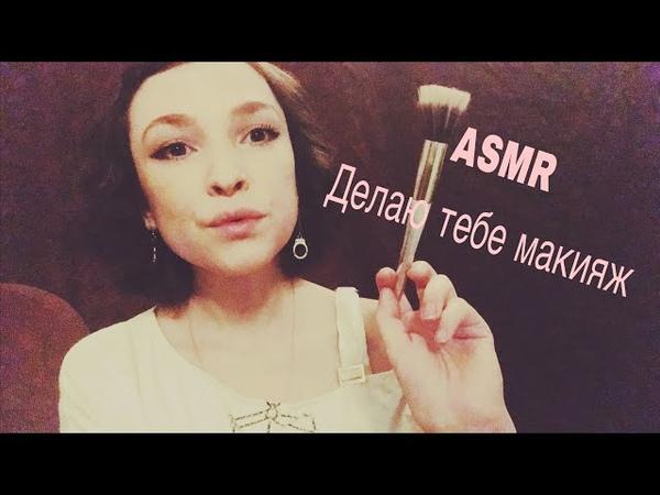 АСМР/ASMR делаю тебе макияж/makeup/ролевая игра » Freewka.com - Смотреть онлайн в хорощем качестве