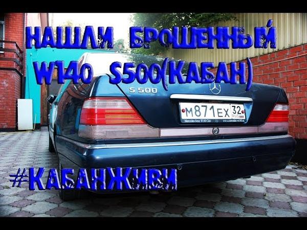 Нашли брошенный mercedes w140 s500 (кабан). Кабанживи. Часть 3.