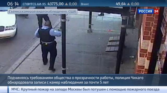 Новости на Россия 24 Полиция Чикаго 5 лет издевалась над чернокожими. Видео с камер наблюдения
