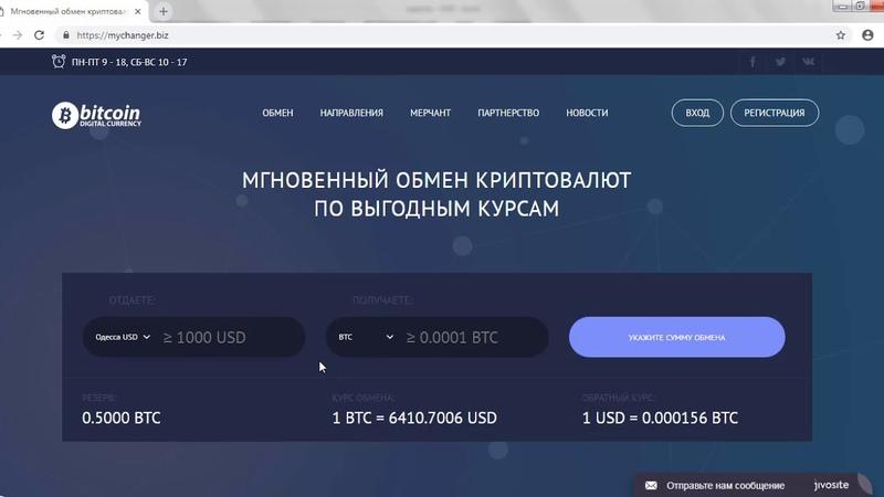 Обмен наличные в Одессе USD на Zcash ZEC