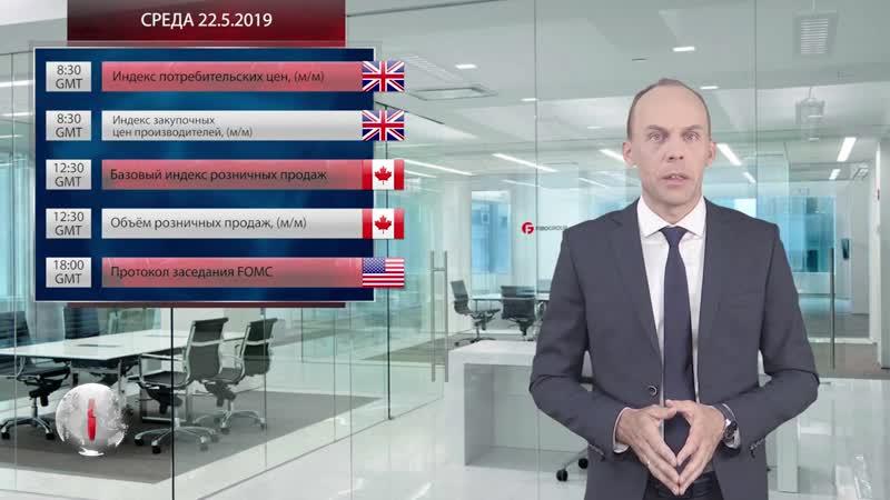 Форекс аналитика с FIBO Group Прогноз на 20 05 2019 24 05 2019