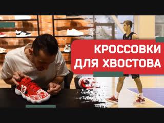 Кастом для игрока сборной России - Дмитрия Хвостова.