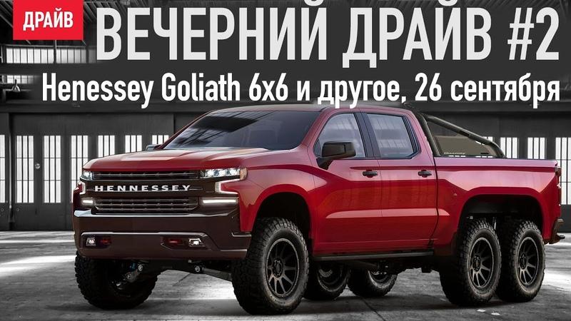 Вечерний Драйв 2 — пикап Hennessey Goliath 6x6, Renault Twizy, Maserati Ghibli и другие