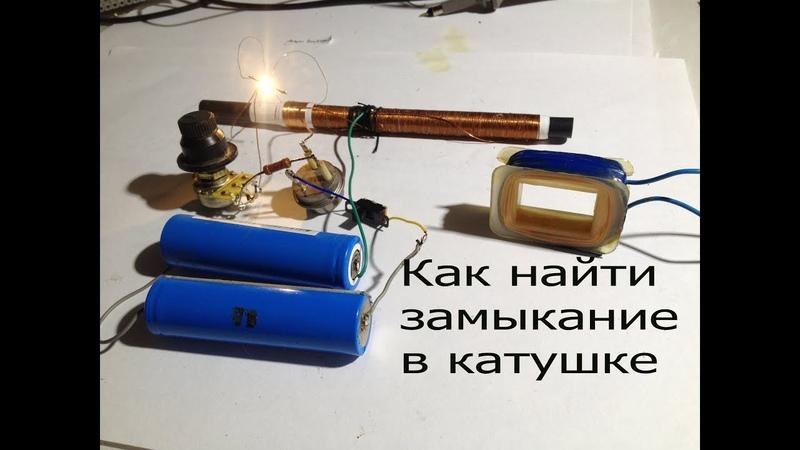 Определитель межвиткового замыкания своими руками.На одном транзисторе.
