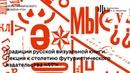 Лекция Традиции русской визуальной книги К столетию футуристического издательства 41°