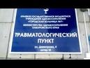 28 11 2018 Больница Травма Комсомольск на Амуре