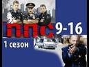 Отличный, Криминальный детектив, Фильм, ППС, серии 9-16, про работников полиции,русский сериал