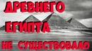 Египта не было Была Римская Империя Древняя Греция Потоп 18 19 века Как строили Пирамиды