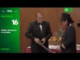 Майкл Джексон в москве репортаж НТВ