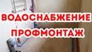 Водоснабжение в частном доме. Грамотный монтаж ГВС, ХВС