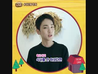 181113 Teaser для Let's Eat Dinner с Jang Woo Hyuk & Key!