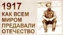 Уникальные факты о царской России-9. Хроники государственного предательства