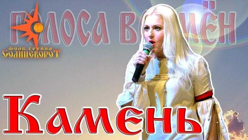 002 Камень / Голоса времён 2017 концерт Фолк-группы Солнцеворот