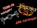 VLOG STEEL ROCK 9-й выпуск - Эпидемия &amp Черный Обелиск - концерт+интервью (07.07.2018)