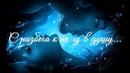 С разбега к нему в душу Романтический стих о любви