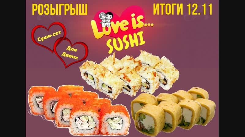 Розыгрыш от 12.11. суши-сет Для двоих