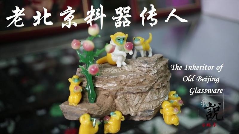 老北京料器传人 The Inheritor of Old Beijing Glassware