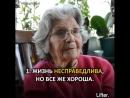 Советы 90-летней женщины, которые нужно прочитать всем!