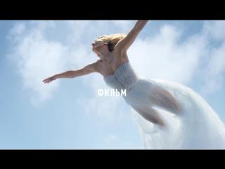 2018 | Фильм нового аромата «Joy» от модного дома «Dior» (полная версия рекламного видеоролика)