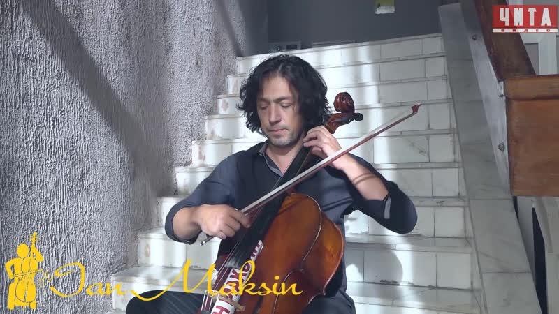 Всемирно известный музыкант Ян Максин в Чите