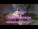 В саду Гефсиманском молился Иисус - Песня на Страдание