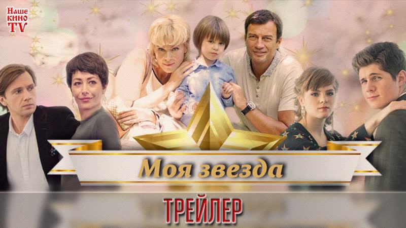 Моя звезда 2018 ТРЕЙЛЕР Анонс 1 2 3 4 серии