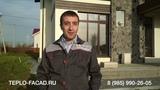 Отделка дома мокрым фасадом, декоративная отделка дома Строй-Континент teplo-facad.ru