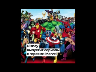 Disney, Капитан Марвел, Джокер
