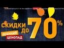 11 сек Джинса осеньнийценопад (до 30.11.18)-1.avi