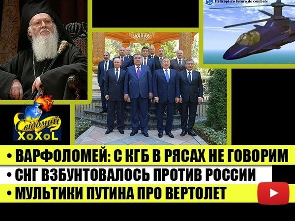 Варфоломей: с КГБ в рясах не говорим •СНГ взбунтовалось против РФ • Мультики Путина про вертолет