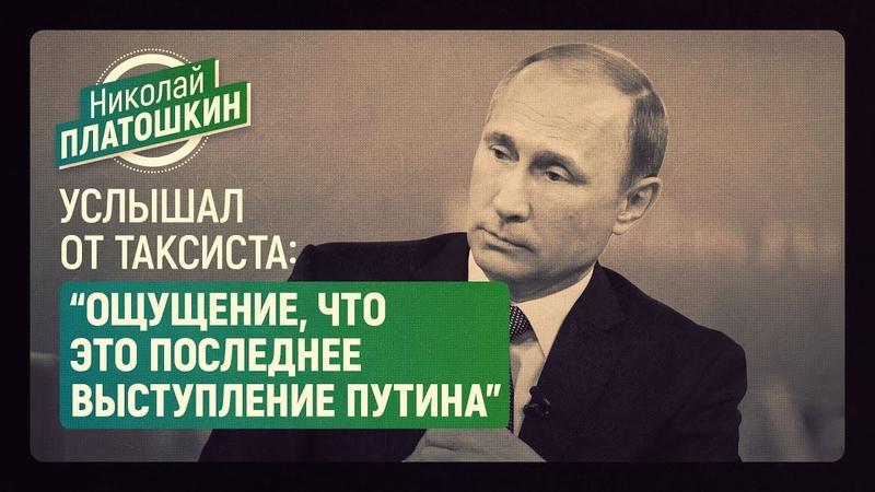 Услышал от таксиста Ощущение, что это последнее выступление Путина (Николай Платошкин)