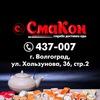 СмаКон Волгоград | Доставка Роллы, Пицца