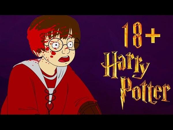 Гарри Поттер 18 (R RATED HARRY POTTER)