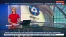 Новости на Россия 24 • В пробах с Маяка рутения не нашли