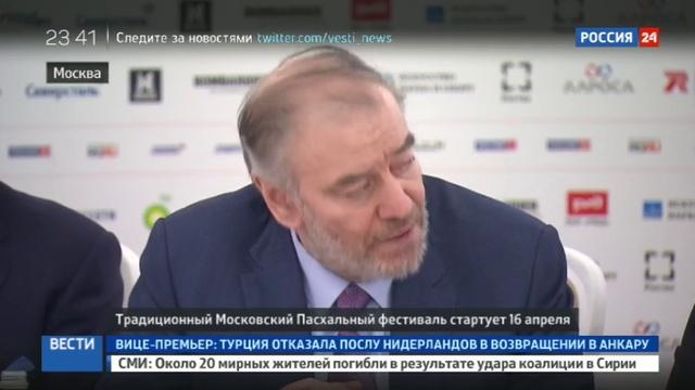 Новости на Россия 24 • Пасхальный фестиваль в столице стартует 16 апреля