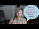 Копия видео Очень заметное омоложение лица, без пластических операций .