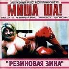 Михаил Шелег альбом Миша Ша! «Резиновая Зина»
