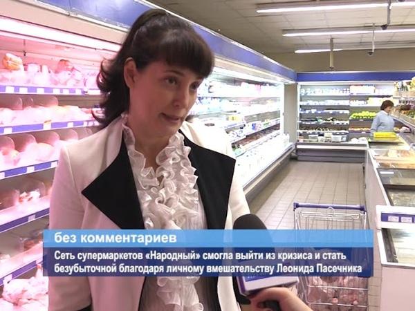 ГТРК ЛНР Сеть супермаркетов Народный смогла выйти из кризиса и стать безубыточной