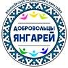 """Волонтёрское объединение """"Добровольцы Янгарей"""""""