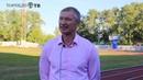 Флеш-интервью Владимир Фёдоров. 22.06.19