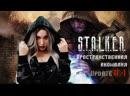 S.T.A.L.K.E.R. Пространственная аномалия Update 4.1 ➤ НА ЗАСТАВЕ КОНЕЦ БЛИЗОК 5