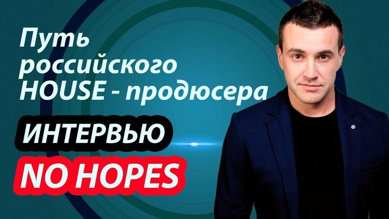 NO HOPES. Безнадега Вся правда от российского диджея продюсера.