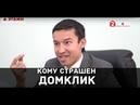 Домклик VS Риэлторы. Ильдар Хусаинов Этажи про Сбербанк, ЦИАН и других игроков рынка недвижимости