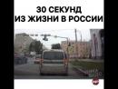 Что творится в России
