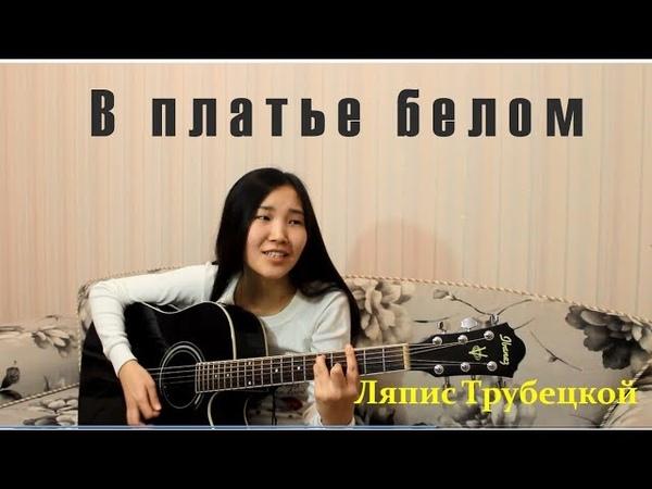 Ляпис Трубецкой - В платье белом (Cover by Bain Ligor)